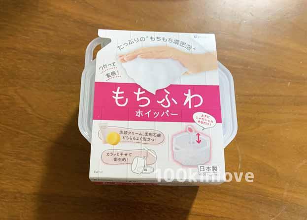 洗顔泡立て器 セリア