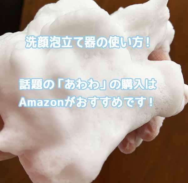 洗顔泡立て器の使い方を写真付きでお伝えします!話題のあわわはここで買えますよ!