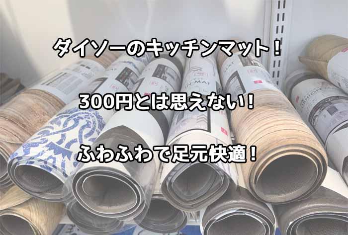 ダイソーのキッチンマット(クッションマット)は300円でもお得!拭けるしおしゃれ!