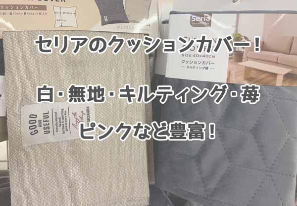 セリアのクッションカバーのサイズはこれ!無地やキルティングや白などかなり使えます!
