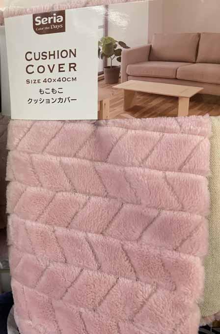 seria のクッションカバーもこもこピンク