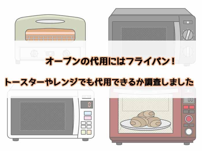 オーブンの代用にはフライパン!トースターやレンジでも代用できるか調査しました