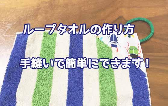 ループタオルの作り方!簡単に手縫いで出来る作り方をご紹介します!