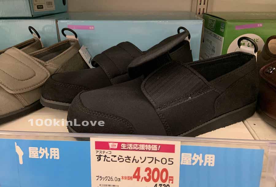 ギプス用の靴の売ってる場所