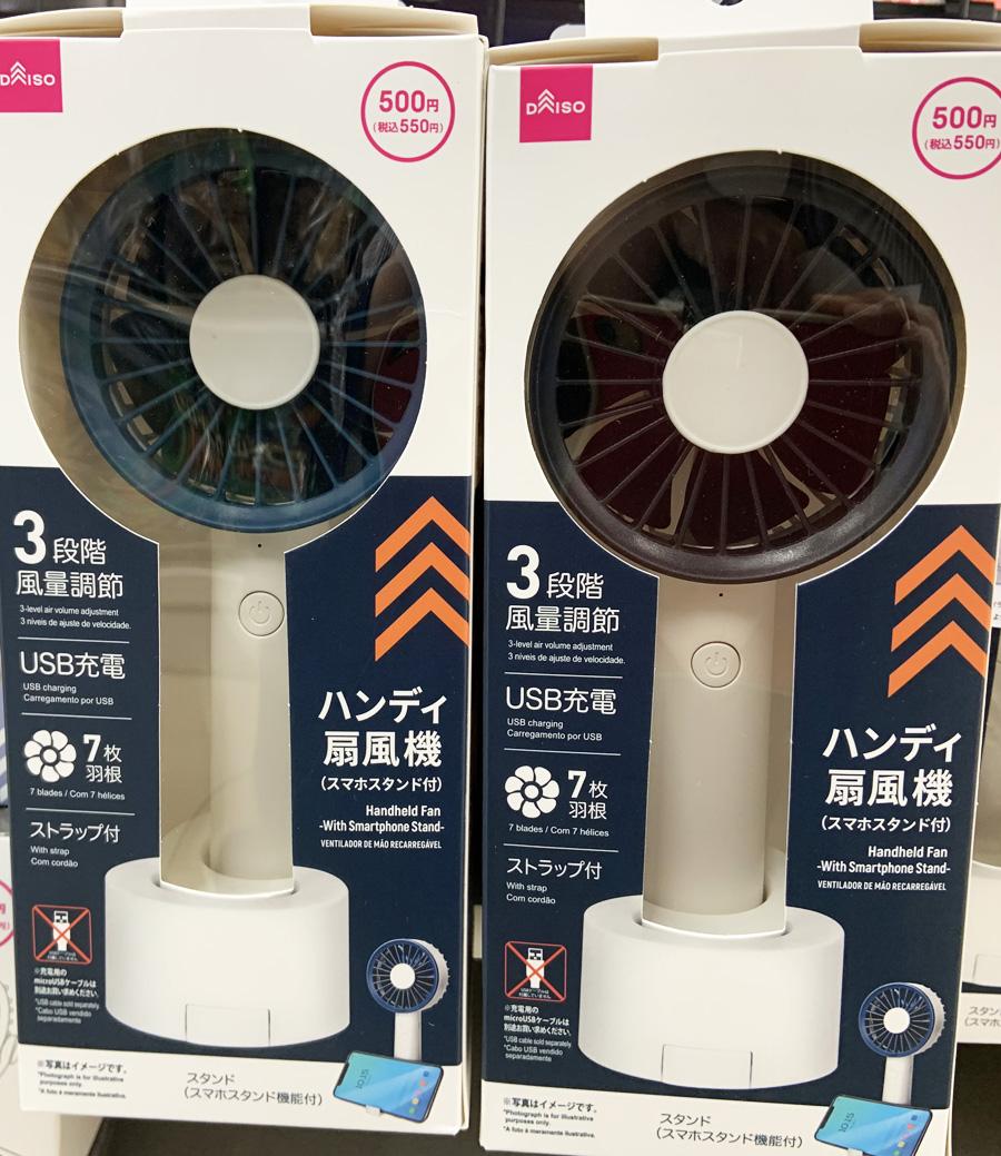 暑さ対策グッズ100均ダイソーのハンディ扇風機500円