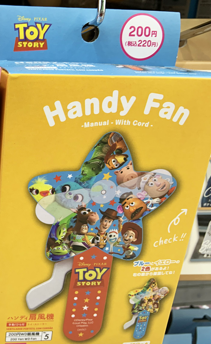 トイストーリーのハンディ扇風機はダイソーにあります!