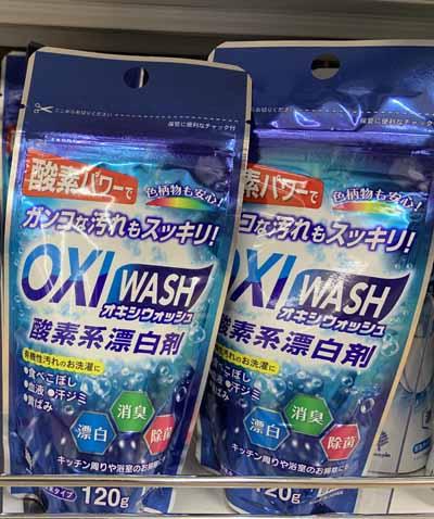 上履きの洗い方オキシクリーン