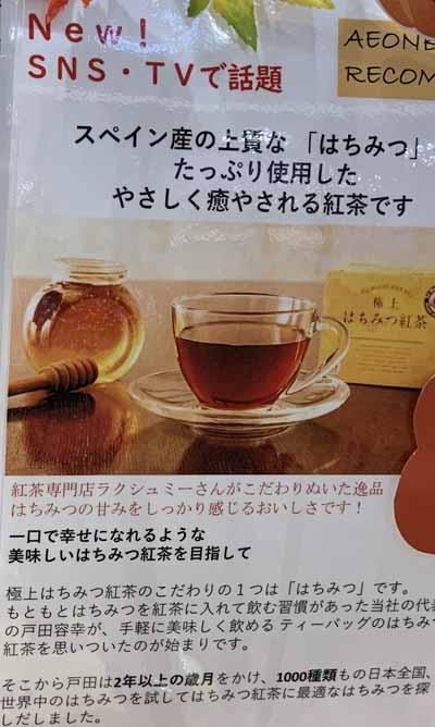 極上はちみつ紅茶の売ってる場所